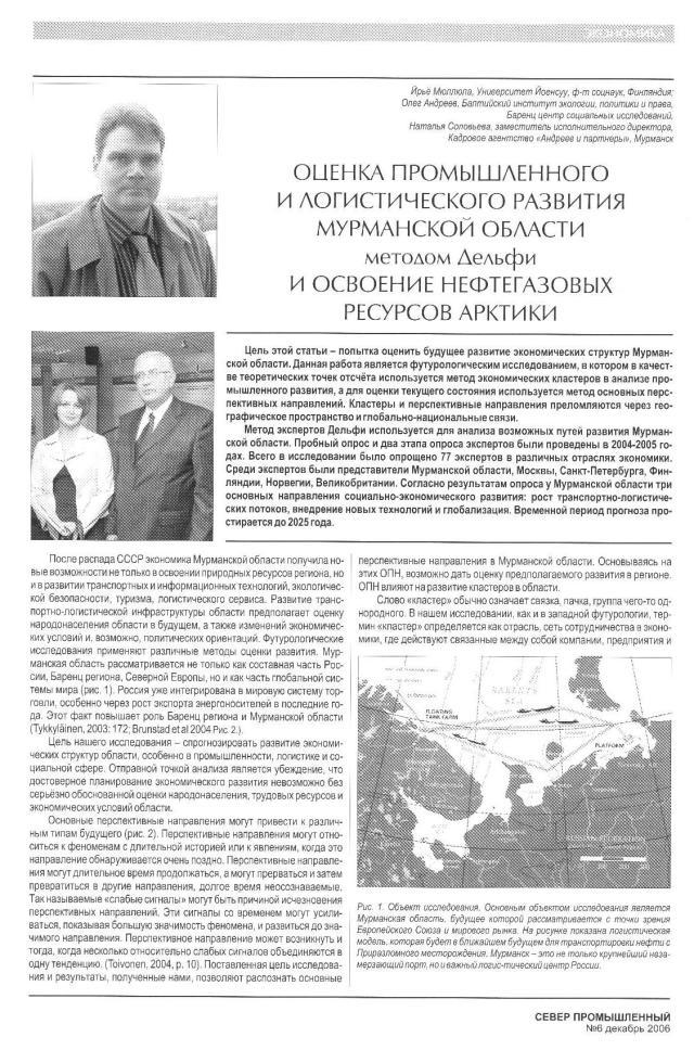 Pohjoisen Teollisuus 1206 artikkeli