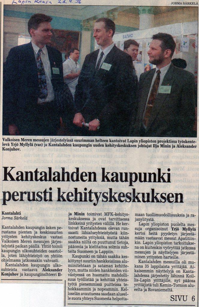 Yrjö Myllylä vastasi projektipäällikkönä Valkoisen Meren messujen 1996 ja 1997 toteutuksesta. Vuoden 1997 toteutus tapahtui yrittäjänä, vuoden 1996 työsopimussuhteessa, koska Lapin lääninverovirasto ei hyväksynyt ennakkopäätöksessä suhdetta yrittäjäsuhteeksi. Myöhemmin päätös kumottiin, kunnes taas hovioikeus totesi, että suhde ei täyttänyt yrittäjäsuhteen tuntomerkkejä.